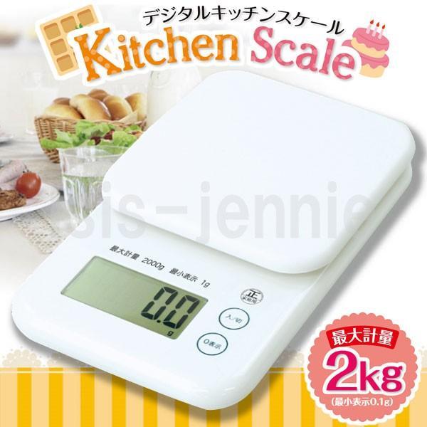 デジタル キッチン スケール 2Kgまで 風袋機能付