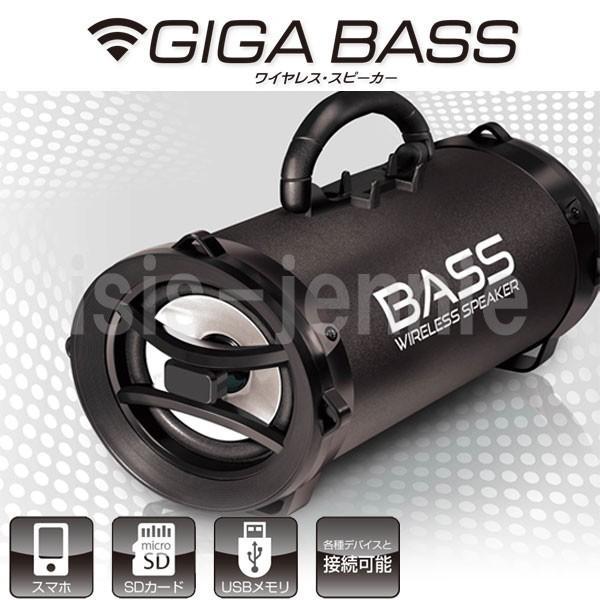 ワイヤレススピーカー  GIGABASS  USB充電式 Bluetooth SD&USBメモリー