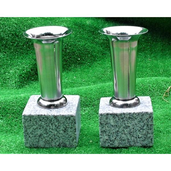 お墓 花立 ステンレス 花筒 ネジ式 ボウフラ防止銅板加工 一対(2本) 御影石 台付き  セメント付き 墓 花立て
