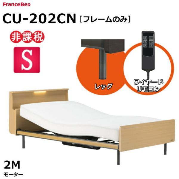 開梱設置無料 フランスベッド クォーレックス CU-202C レッグ キャビネット 2モーター ワイヤード 電動ベッドフレーム 非課税対象 シングル(マットレス別売)