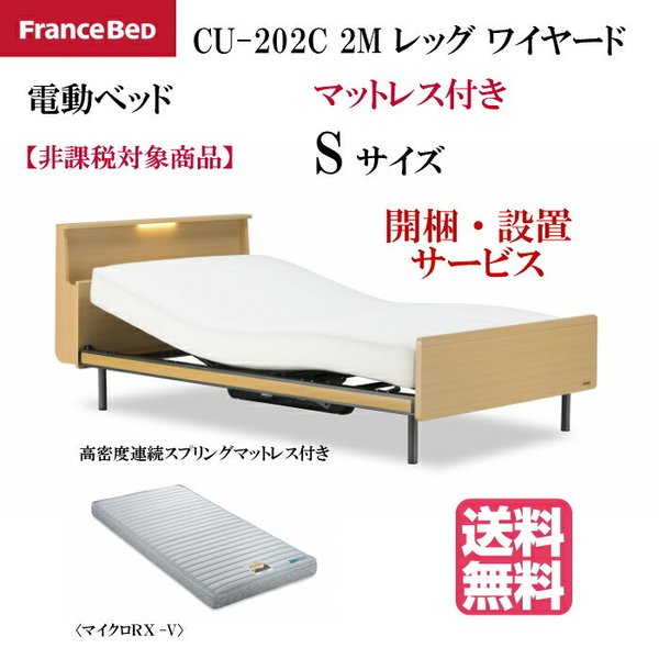 開梱設置無料 フランスベッド クォーレックス CU-202C レッグ キャビネット 2M ワイヤード マイクロRX-Vマット付 電動ベッド 2点セット 非課税対象 シングル
