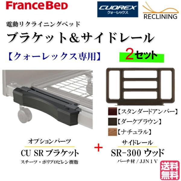 フランスベッド 電動ベッド クォーレックスシリーズ専用ブラケット+サイドレール CU SRブラケット SR-300ウッドJJN1V サイドレール 2本セット 手すり 送料無料