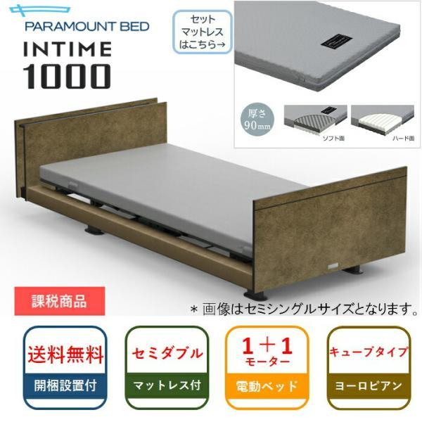 シーツプレゼント 開梱設置無料 セミダブル パラマウント電動ベッド INTIME1000 キューブ ヨーロピアン 1+1Mカルムコアマットレス付 RM-E539 2点セット