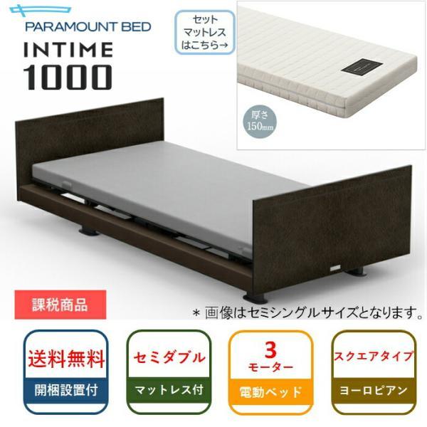 シーツプレゼント 開梱設置無料 セミダブル パラマウント電動ベッド INTIME1000 スクエア ヨーロピアン 3Mグレイクス1000ポケットコイルマットレス付2点セット