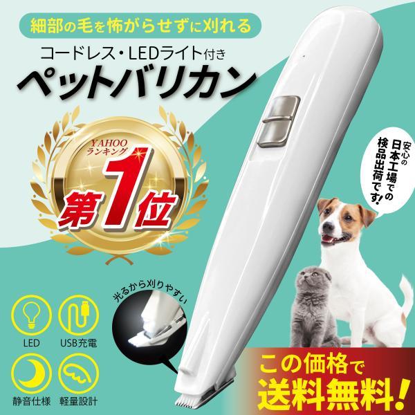 ペット バリカン 犬用 猫用 バリカン ペット用 LEDライト付き 足裏 肉球 顔 お尻 トリミング コードレス USB充電式 日本語説明書付き ペット用バリカンの画像