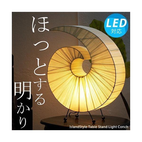 RoomClip商品情報 - 卓上ライト テーブルスタンドライト テーブルライト アジアン 照明器具 LED対応 おしゃれ 間接照明 リビング 寝室 モダン バリ 北欧/コンクLクリーム