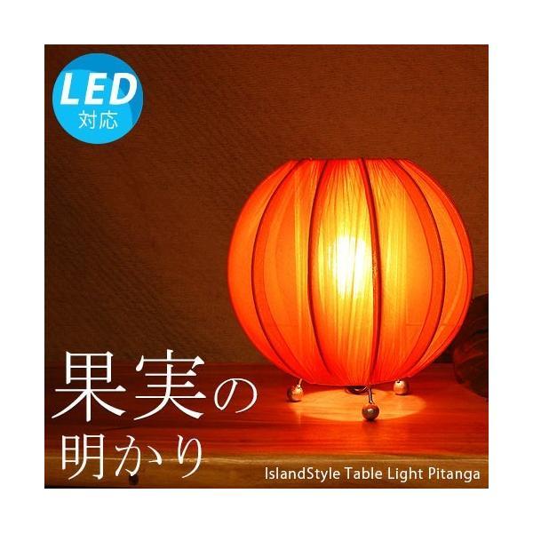おしゃれ照明 卓上ライト テーブルスタンドライト テーブルライト アジアン 照明器具 LED ランプ 間接照明 モダン バリ ピタンガ オレンジ