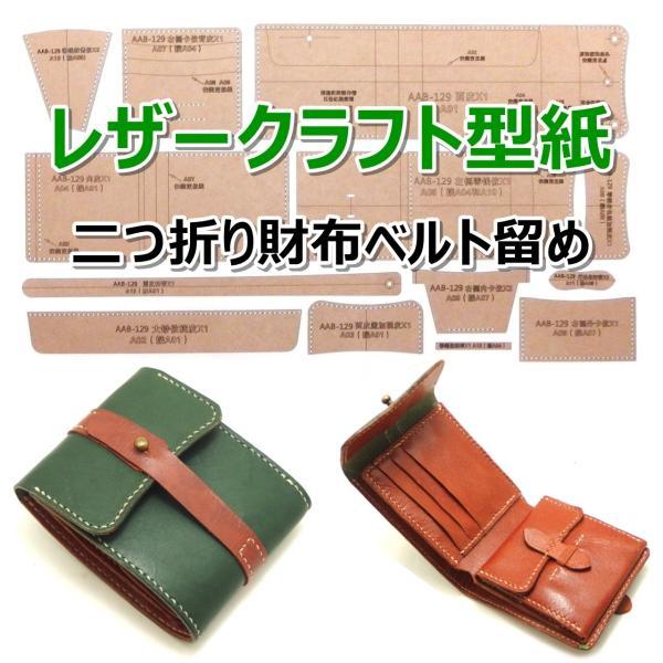 separation shoes 19376 7add5 レザークラフト 硬質紙製 型紙 革 財布 バッグ カバン 説明シート付き (二つ折りベルト)
