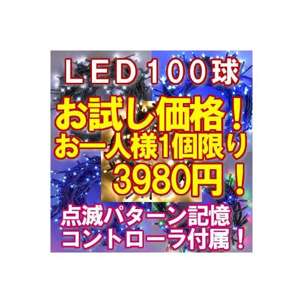 お試し価格 新LEDイルミネーション電飾100球(1人1個限定) ストレートライト  いるみねーしょん 電飾 クリスマス クリスマスライト  isle1