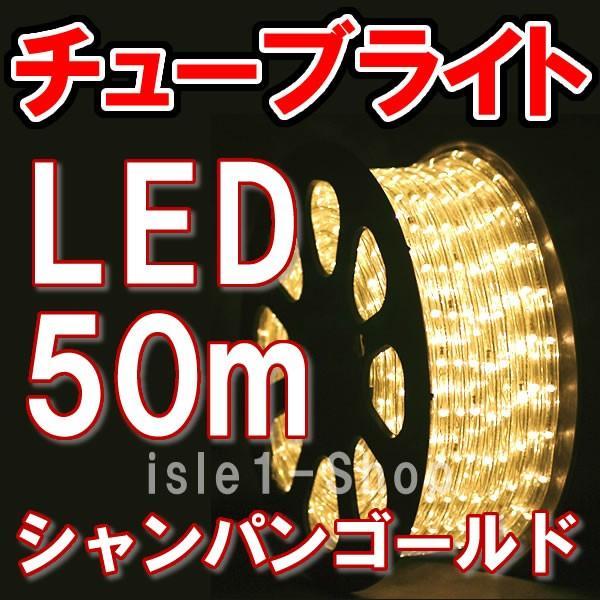 LEDチューブライト(50m)シャンパンゴールド LEDロープライト クリスマスライト イルミネーション|isle1