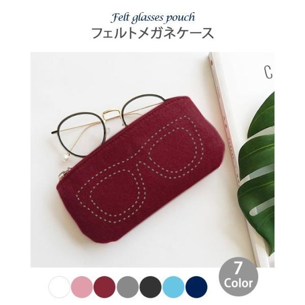 メガネケース おしゃれ レディース ソフトケース サングラスケース 老眼鏡 かわいい スリム フェルト マルチポーチ 小物入り 送料無料
