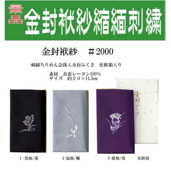 組紐飾り付西陣織フォ−マルバック  【岩佐】 【景品付 金封袱紗 縮緬刺繍】  日本製 84006