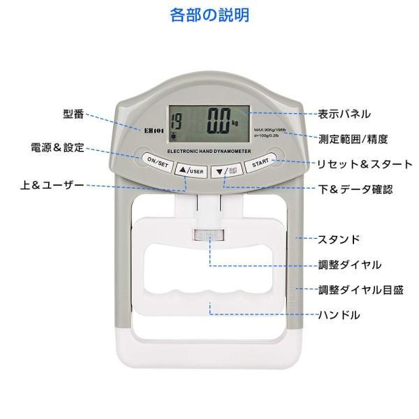 送料無料 握力計 デジタル 握力測定 記録更新機能付き  19人登録|isozaki-store|03