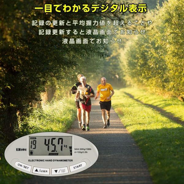 送料無料 握力計 デジタル 握力測定 記録更新機能付き  19人登録|isozaki-store|04