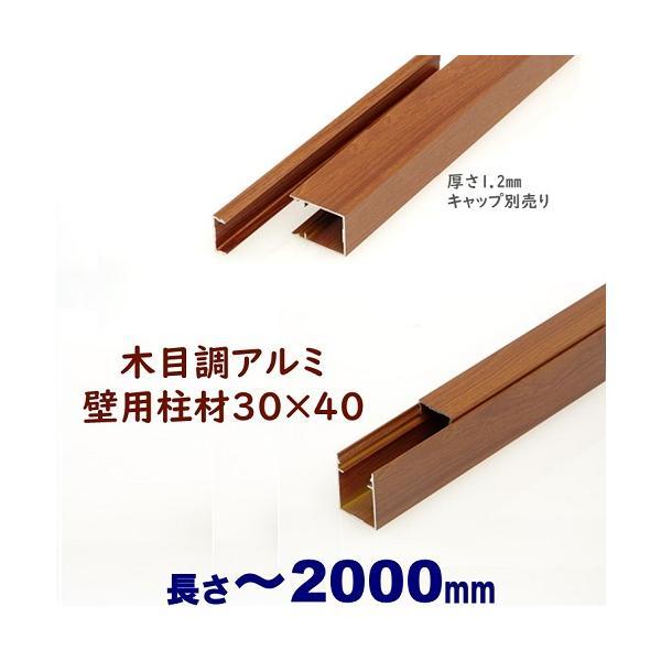 DIYに最適!木目調アルミ柱材(壁用)30×40×L2000 t=1.8mm チーク|ispage
