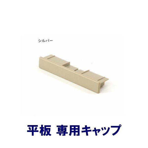 平板キャップ シルバー|ispage