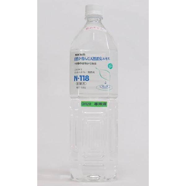 除菌・消臭液N-118 OH30 /30倍希釈 1.5L業務用ボトル|ispecial