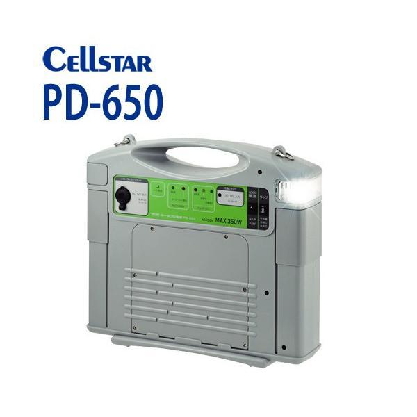 [セルスター/CELLSTAR]ポータブル電源 PD-650 DC12Vターミナル(最大30A)AC100V 350W(最大出力)/280W(定格出力) 701097