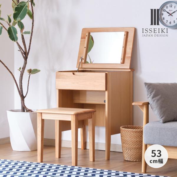 鏡台 コンパクト ドレッサー デスク チェア ISSEIKI