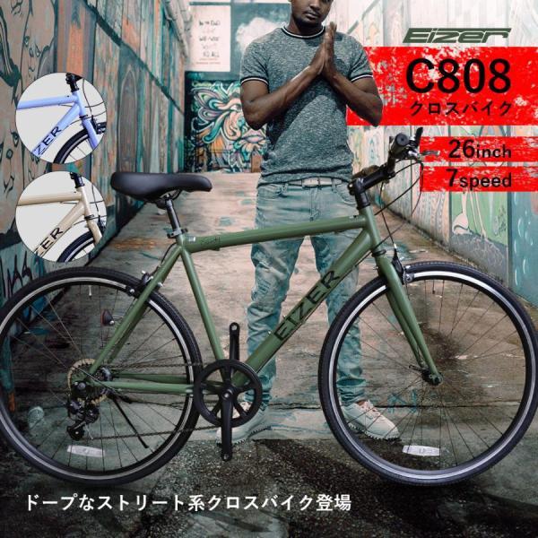 クロスバイク初心者自転車白赤ブルーおしゃれ26インチシマノ7段変速速い通勤通学街乗り