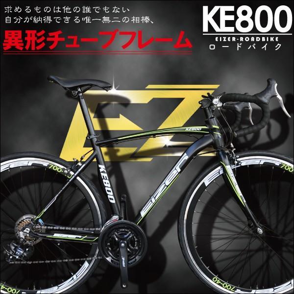 ロードバイク 700C シマノ21段変速 エアロホイール 40mm 自転車本体 通勤 通学に最適 700CX28C EIZER KE800|isshoudou