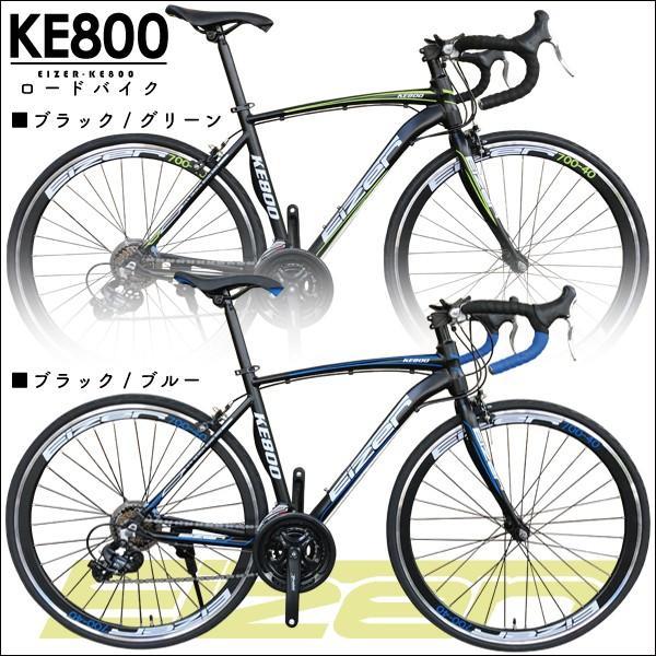 ロードバイク 700C シマノ21段変速 エアロホイール 40mm 自転車本体 通勤 通学に最適 700CX28C EIZER KE800|isshoudou|02