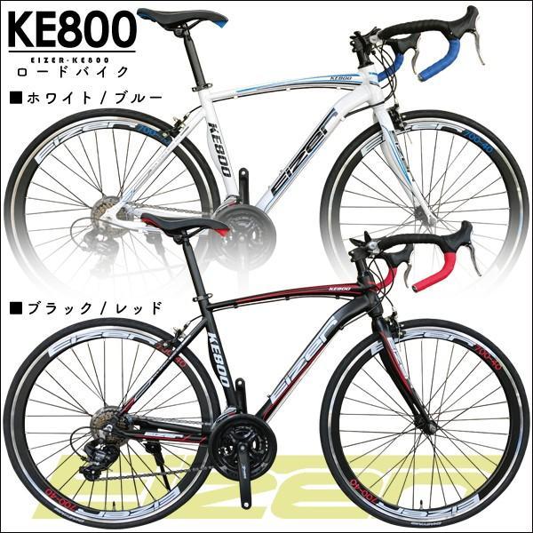 ロードバイク 700C シマノ21段変速 エアロホイール 40mm 自転車本体 通勤 通学に最適 700CX28C EIZER KE800|isshoudou|03