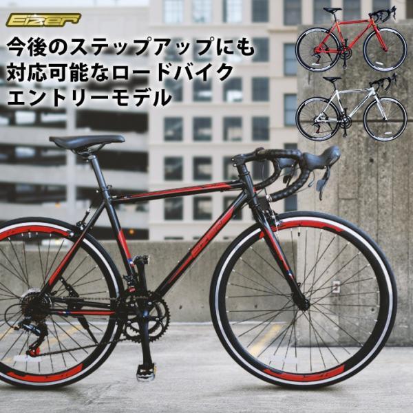 ロードバイク 700C シマノ14段変速 エアロホイール 40mm エントリーモデル 自転車本体 通勤 通学に最適 700CX23C EIZER RB200 isshoudou