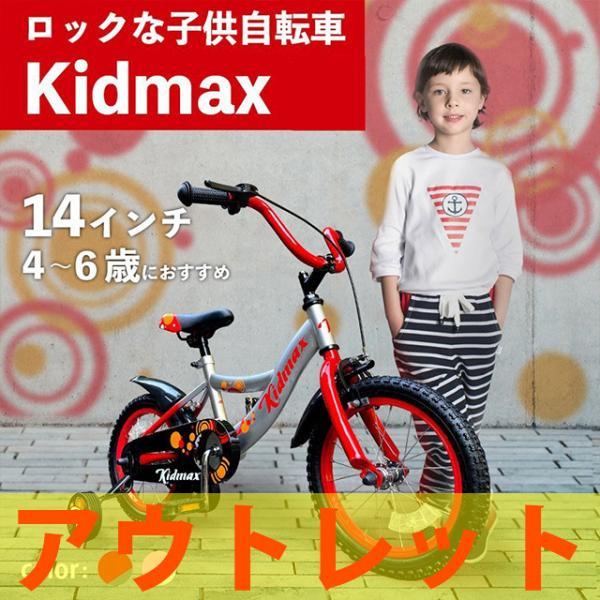 子供用自転車 アウトレット 組み立て済み 14インチ Kidmax 4歳 5歳 6歳位 補助輪付 おしゃれ保護グリップ チェーンカバー 泥除け付き