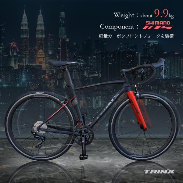 自転車 ロードバイク ロードレーサー SHIMANO デュアルコントロールモデル 軽量モデル TRIACE S108後継モデル TRINX SWIFT1.0|isshoudou