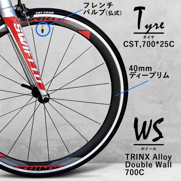 自転車 ロードバイク ロードレーサー SHIMANO デュアルコントロールモデル 軽量モデル TRIACE S108後継モデル TRINX SWIFT1.0|isshoudou|10