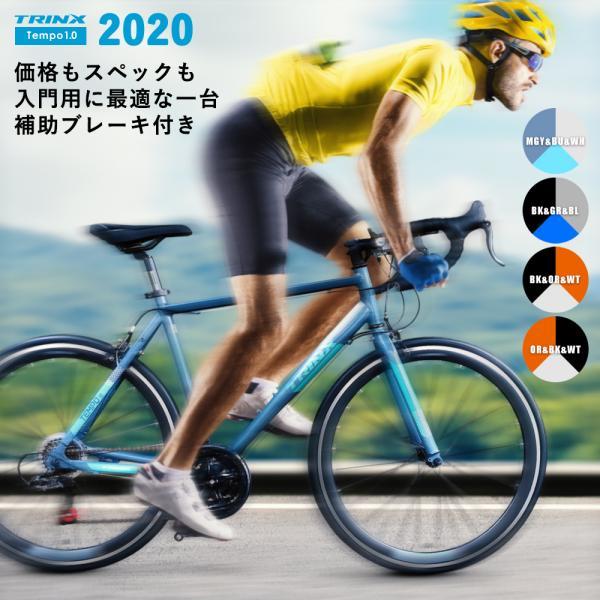 ロードバイク 補助ブレーキ付 700C シマノ 21段変速 入門 初心者 自転車本体 通勤 通学もおすすめ TRINX-TEMPO1.0 2018年モデル|isshoudou