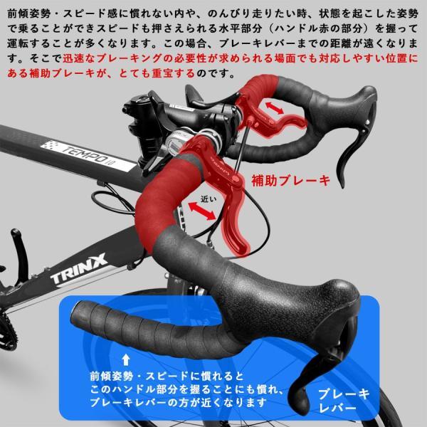 ロードバイク 補助ブレーキ付 700C シマノ 21段変速 入門 初心者 自転車本体 通勤 通学もおすすめ TRINX-TEMPO1.0 2018年モデル|isshoudou|04