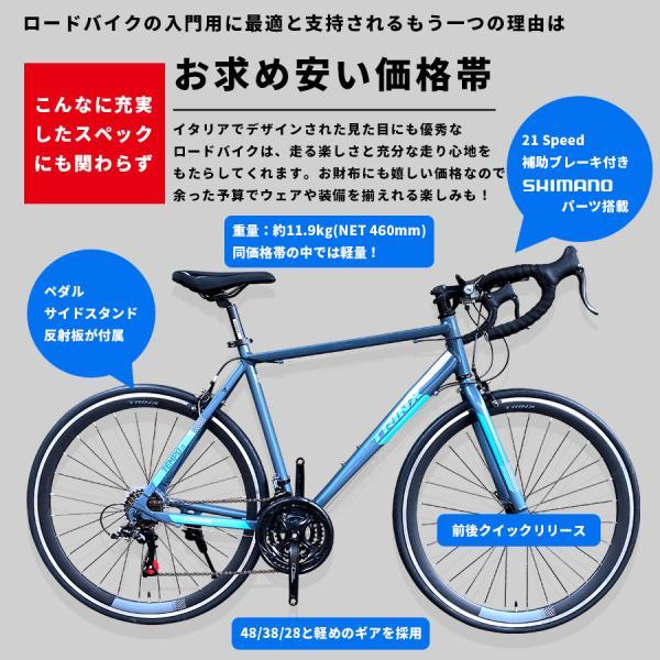 ロードバイク 補助ブレーキ付 700C シマノ 21段変速 入門 初心者 自転車本体 通勤 通学もおすすめ TRINX-TEMPO1.0 2018年モデル|isshoudou|05