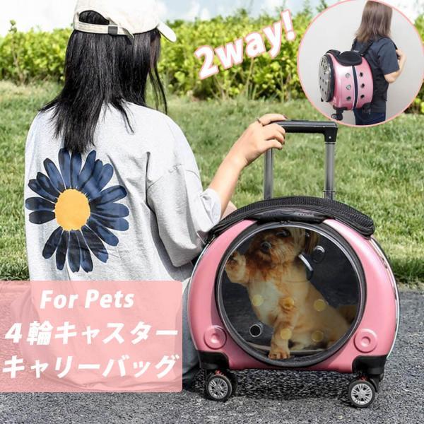 ペットキャリーバッグ 犬 猫 コロコロ リュック キャスター 4輪 アウトレット 伸縮ハンドル 小型犬 トロリーケース