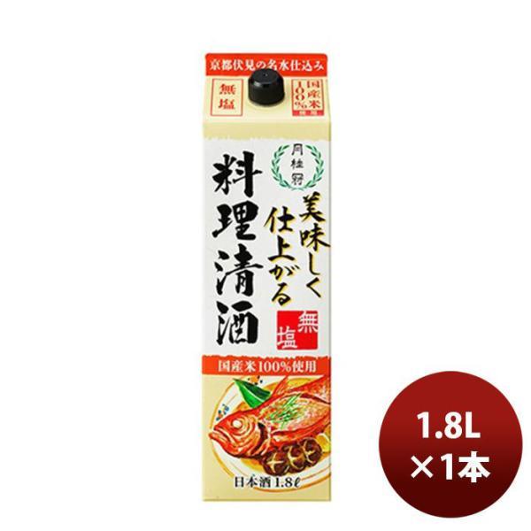 月桂冠 美味しく仕上がる料理清酒パック 1.8L 1本 新発売