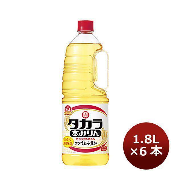 みりん 宝 味醂 カジュアルボトルPET 1.8L 6本 1ケース