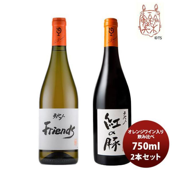 ワイン 飲み比べセット ルー・デュモン×スタジオジブリ オレンジワイン入り飲み比べ(2) 750ml 2本セット