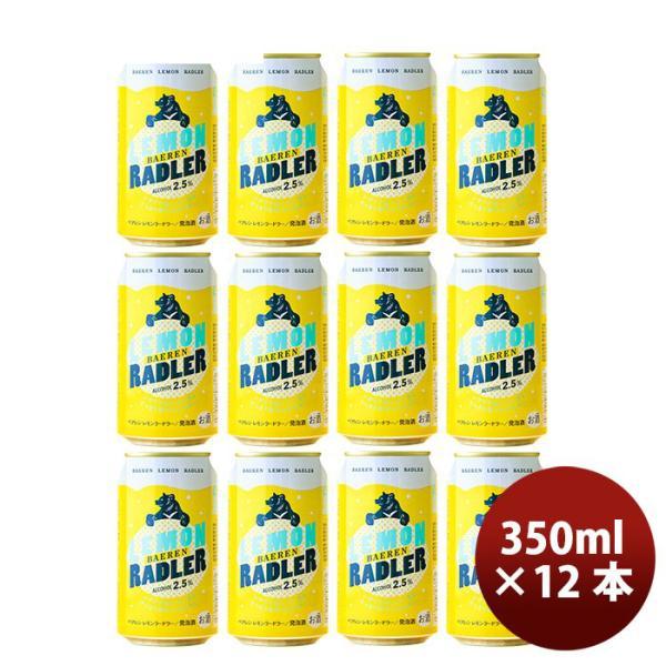 岩手県 ベアレン醸造所 フルーツビール レモンラードラー お試し 缶12本 350ml