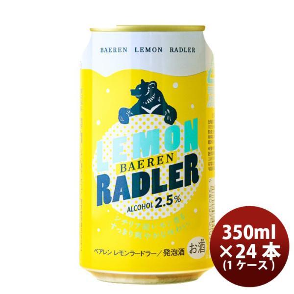 岩手県 ベアレン醸造所 フルーツビール レモンラードラー 缶24本(1ケース) 350ml