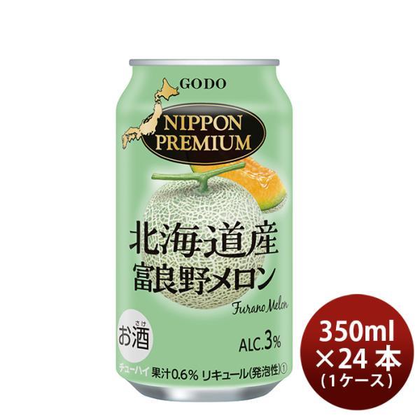 チューハイNIPPONPREMIUM北海道産富良野メロンのチューハイ350ml24本1ケースニッポンプレミアム
