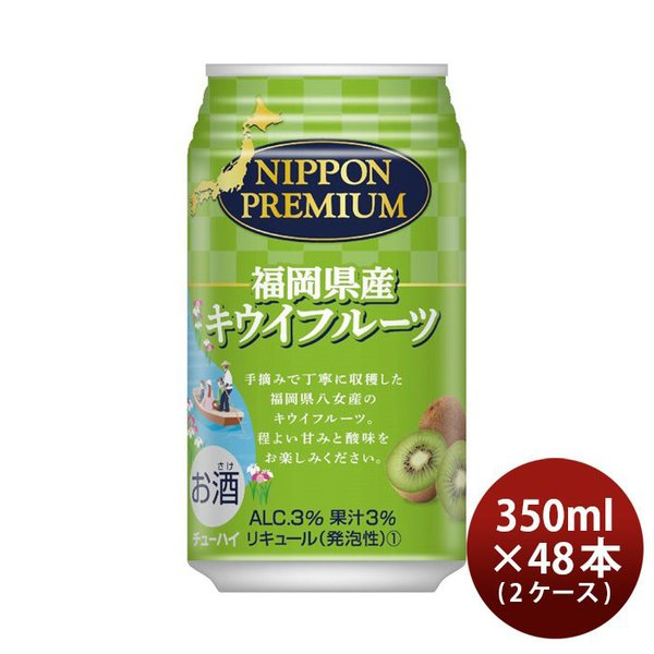 NIPPON PREMIUM 福岡県産キウイフルーツ 350ml 48本 2ケース ニッポンプレミアム 合同酒精 チューハイ