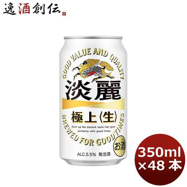ビール 発泡酒 キリン 淡麗極上<生> 350ml 48本 (2ケース) beer