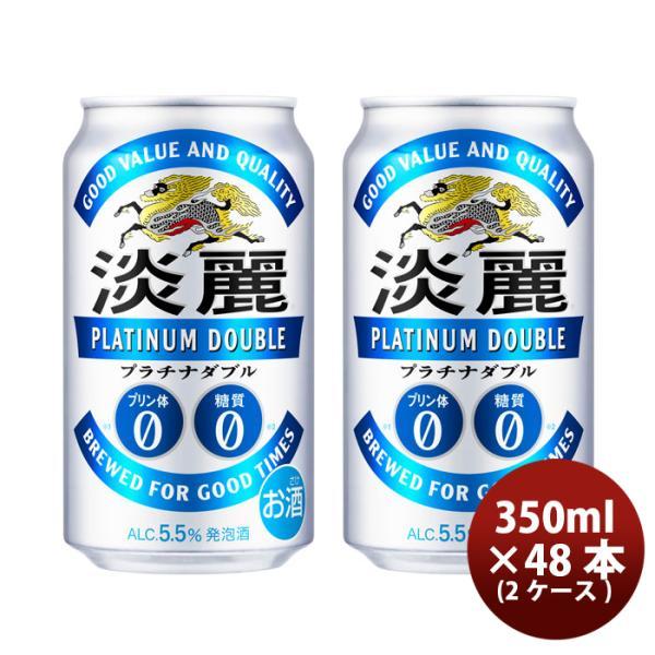 ビール 発泡酒 キリン 淡麗ダブル 350ml 48本 (2ケース) beer