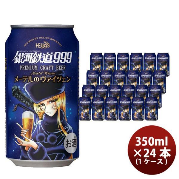 ヘリオス酒造クラフトビール銀河鉄道999メーテルのヴァイツェン缶350ml24本(1ケース)3月上旬発売