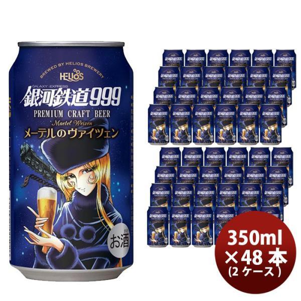 ヘリオス酒造クラフトビール銀河鉄道999メーテルのヴァイツェン缶350ml48本(2ケース)3月上旬発売