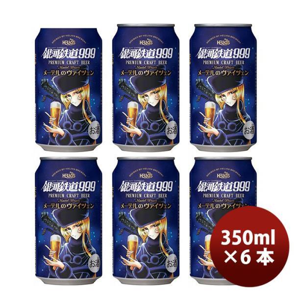 ヘリオス酒造クラフトビール銀河鉄道999メーテルのヴァイツェン缶350ml6本3月上旬発売