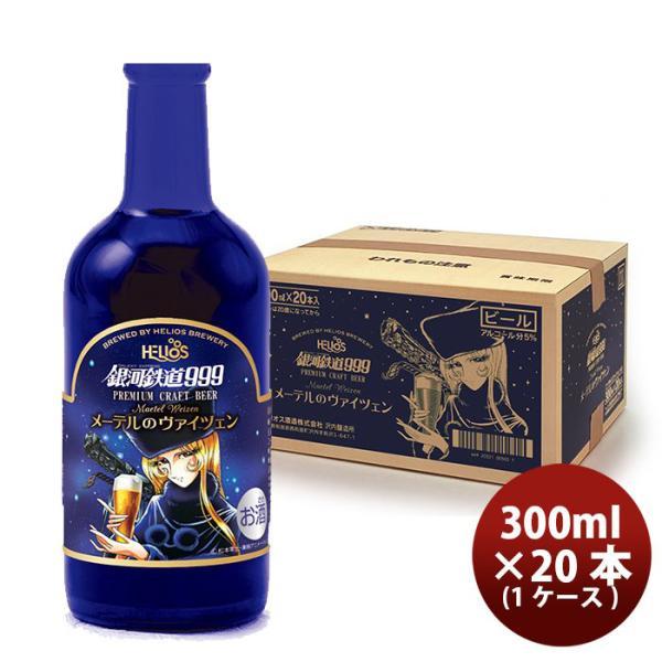 ヘリオス酒造クラフトビール銀河鉄道999メーテルのヴァイツェン瓶330ml20本(1ケース)