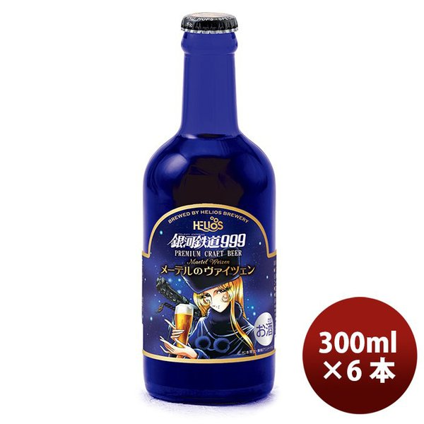 ヘリオス酒造クラフトビール銀河鉄道999メーテルのヴァイツェン瓶330ml6本