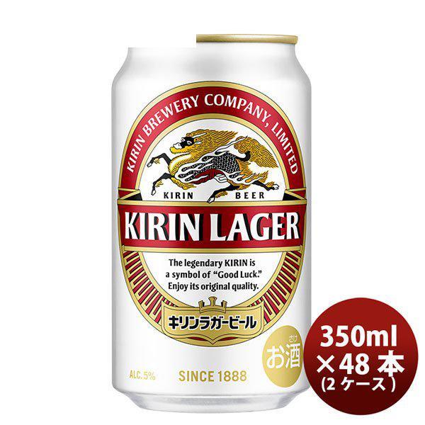 ビール キリン ラガー350ml 48本 (2ケース) beer